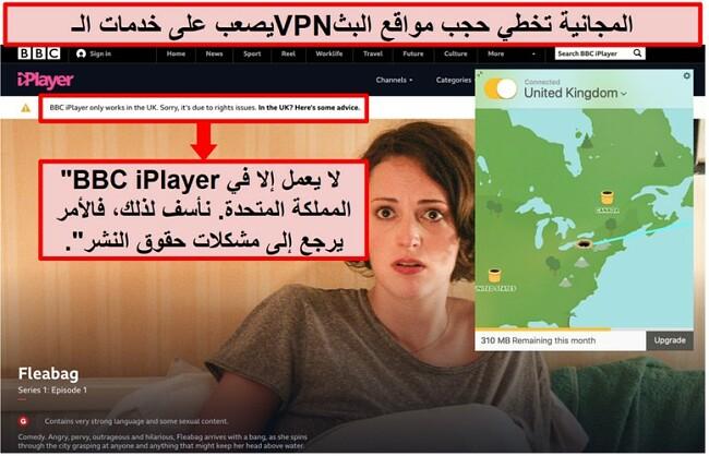 لقطة شاشة لـ TunnelBear متصل بخادم المملكة المتحدة وغير قادر على الوصول إلى BBC iPlayer