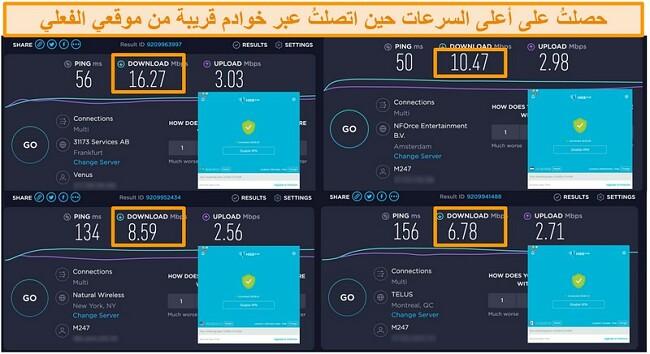 لقطة شاشة لـ Hide.me VPN متصلة بخوادم في ألمانيا وهولندا والولايات المتحدة وكندا ونتائج اختبار السرعة