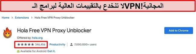 لقطة شاشة لـ Hola Free VPN Proxy Unblocker في متجر ملحقات Google Chrome