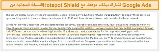 لقطة شاشة لسياسة خصوصية Hotspot Shield على إعلانات Google