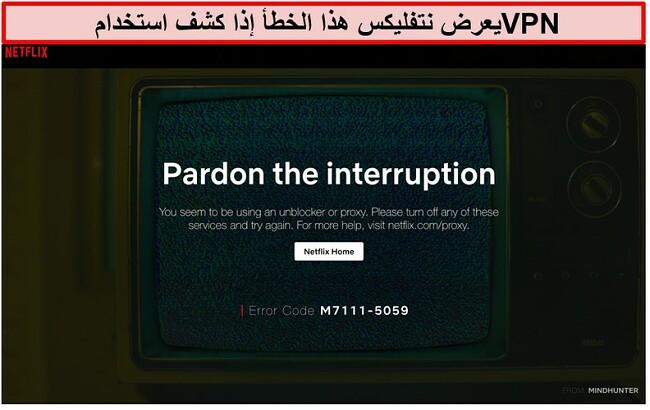 لقطة شاشة لرسالة خطأ Netflix عند استخدام VPN أو وكيل أو أداة إلغاء حظر