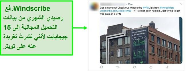 لقطة شاشة لمشاركة Twitter تروج لـ Windscribe VPN مقابل 15 جيجابايت من البيانات المجانية كل شهر