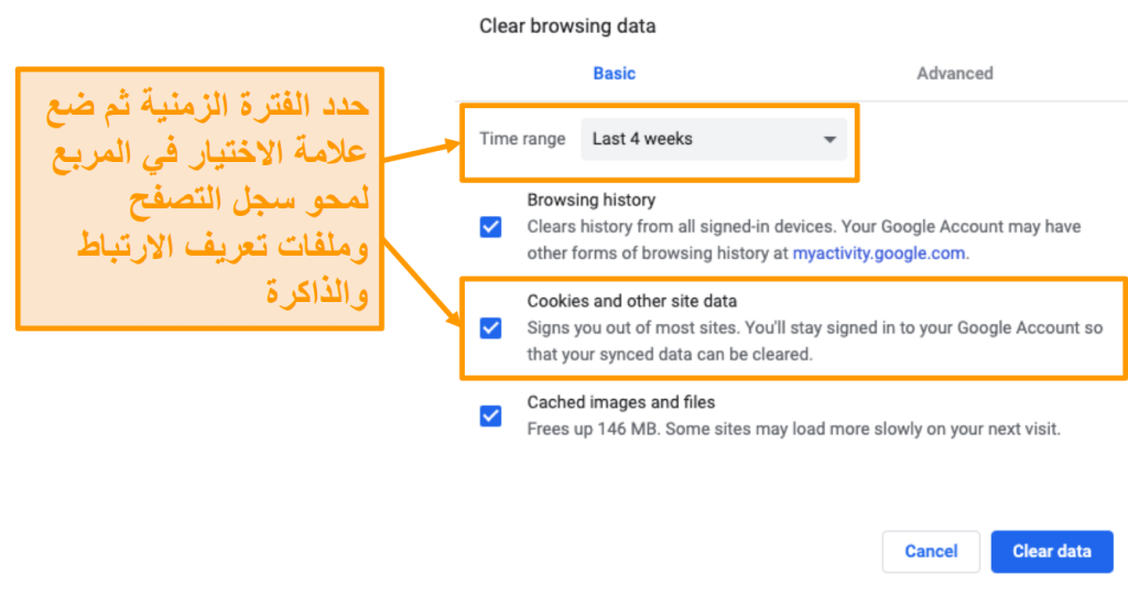 لقطة شاشة لمسح ذاكرة التخزين المؤقت وسجل التصفح في Google Chrome