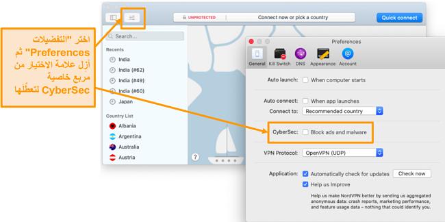 لقطة شاشة لتعطيل CyberSec في تطبيق NordVPN