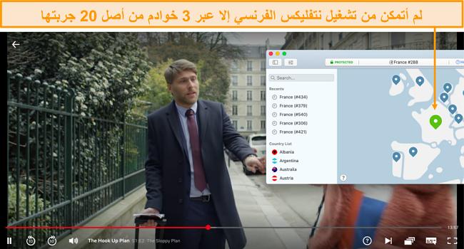 لقطة شاشة لـ NordVPN وهو يقوم بإلغاء حظر Netflix France وتدفق The Hook Up Plan