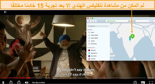لقطة شاشة لبث Netflix India باستخدام NordVPN