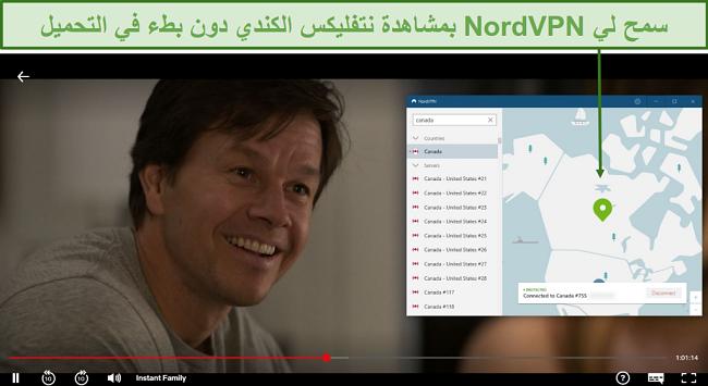 لقطة شاشة لـ NordVPN وهو يقوم بإلغاء حظر Netflix Canada أثناء لعب Instant Family