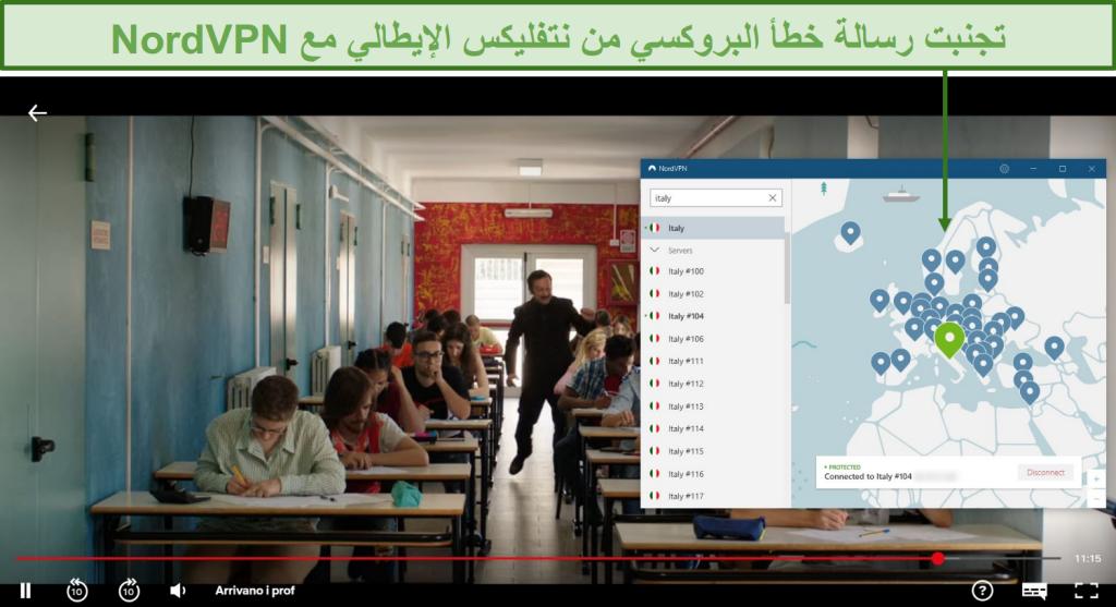 لقطة شاشة لـ NordVPN وهو يقوم بإلغاء حظر Netflix Italy أثناء لعب Arrivano i Prof