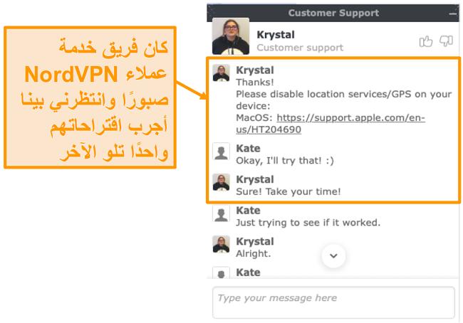 لقطة شاشة لميزة الدردشة الحية لدعم عملاء NordVPN