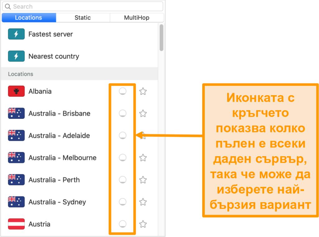 Екранна снимка на списъка със сървъри на Surfshark, показващ натоварването на сървъра