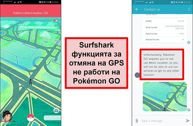 Екранни снимки на обслужване на клиенти на Surfshark, потвърждаващи, че Pokémon Go не работи с GPS подправяне, като екранната снимка на Pokémon Go показва, че не може да открие текущото местоположение