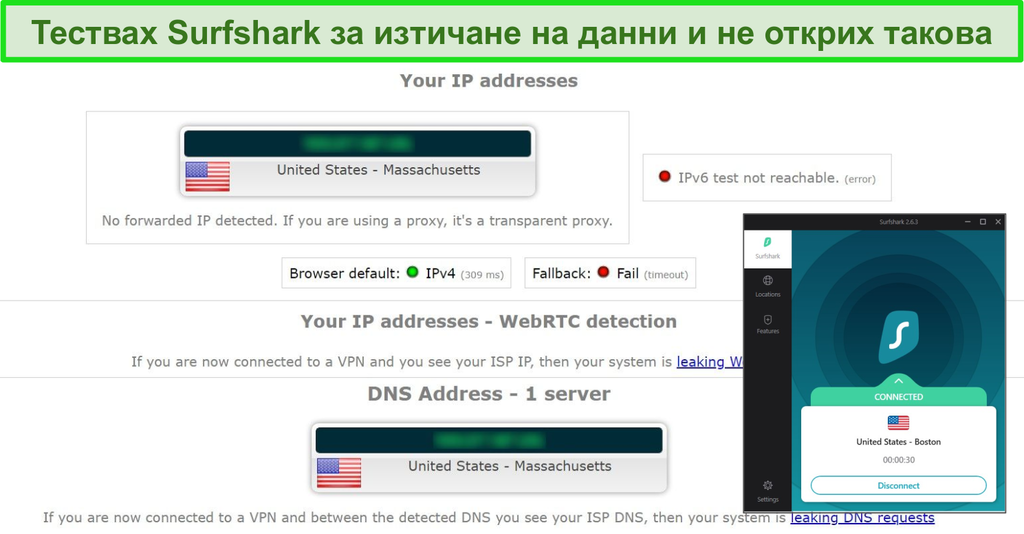 Екранна снимка на резултатите от теста за течове със Surfshark, свързан към американски сървър