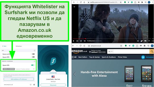 Екранни снимки на Netflix US и Amazon UK, които се използват едновременно поради функцията Whitelister на Surfshark