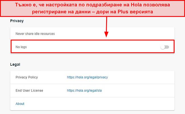 Екранна снимка на настройката на Hola VPN без регистрационни файлове