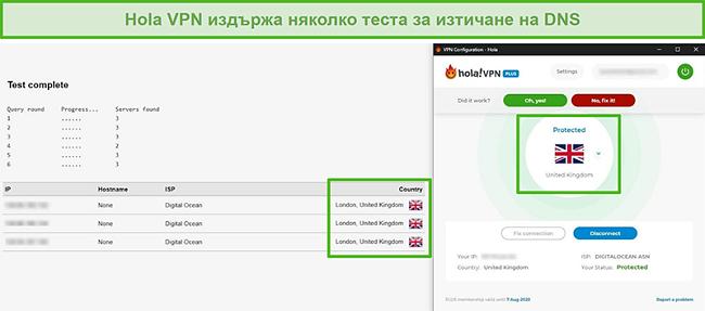Екранна снимка на Hola VPN, преминаваща тестове за течове на DNS