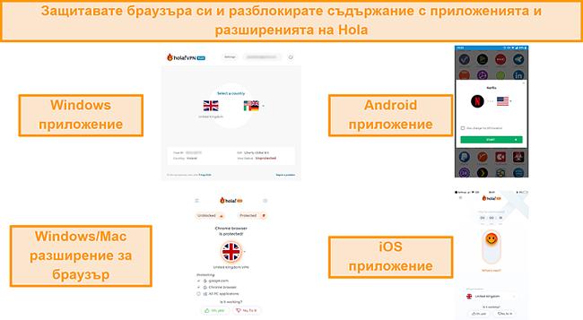 Екранна снимка на приложенията на Hola за Windows, Android и iOS, както и разширението на браузъра Chrome за Windows и MacOS