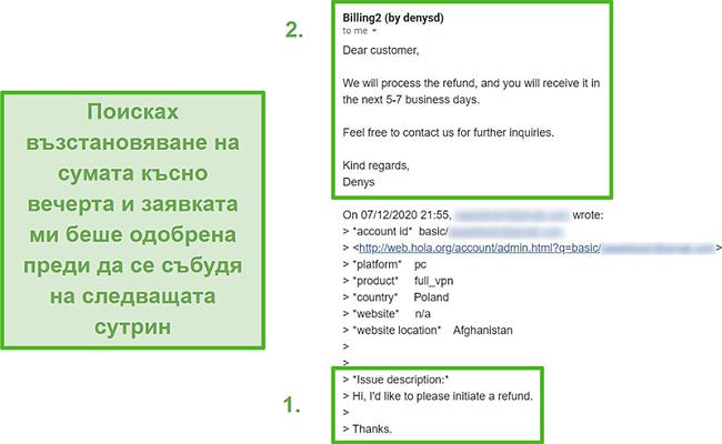 Екранна снимка на имейл от Hola VPN, потвърждаващ възстановяване на сумата в рамките на 10 часа след първоначалната заявка