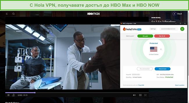 Екранна снимка на Hola VPN, деблокираща Doom Patrol на HBO Max
