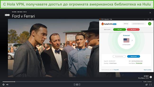 Екранна снимка на Hola VPN, деблокираща Ford v Ferrari на Hulu