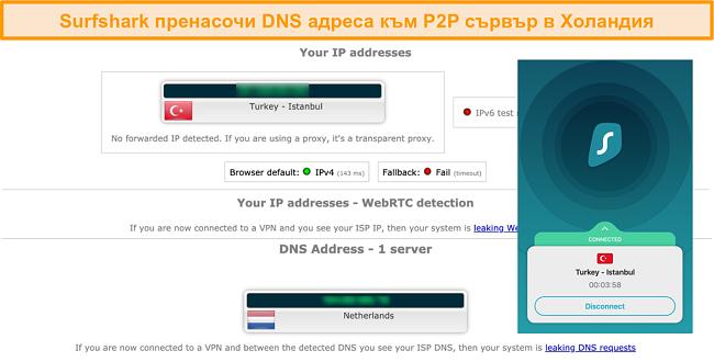 Екранна снимка на резултатите от теста за течове със Surfshark, свързан към сървър в Турция и DNS сървър в Холандия