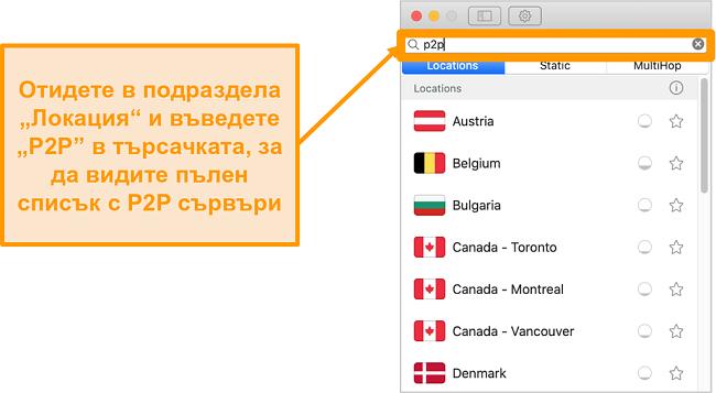 Екранна снимка на P2P сървърите на Surfshark в приложението Mac