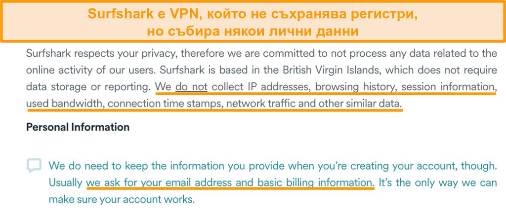 Екранна снимка на политиката за поверителност на Surfshark