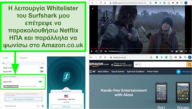 Στιγμιότυπα οθόνης του Netflix US και Amazon UK χρησιμοποιούνται ταυτόχρονα λόγω της λειτουργίας Whitelister του Surfshark
