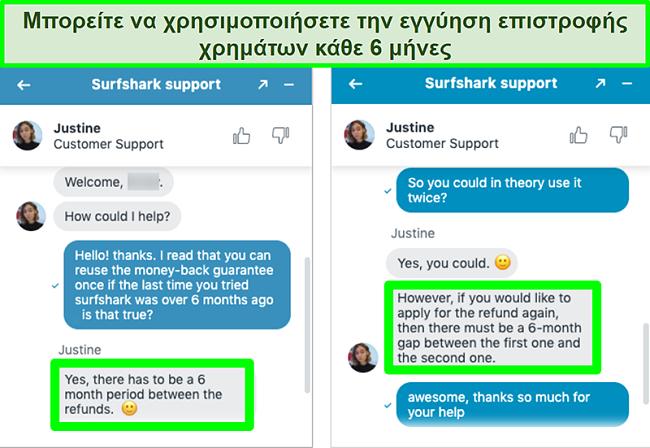 Στιγμιότυπο οθόνης της συνομιλίας εξυπηρέτησης πελατών Surfshark μέσω ζωντανής συνομιλίας που επιβεβαιώνει τη χρήση της εγγύησης επιστροφής χρημάτων περισσότερες από μία φορές