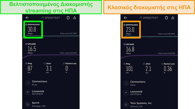Στιγμιότυπο οθόνης δοκιμών ταχύτητας Ookla iOS