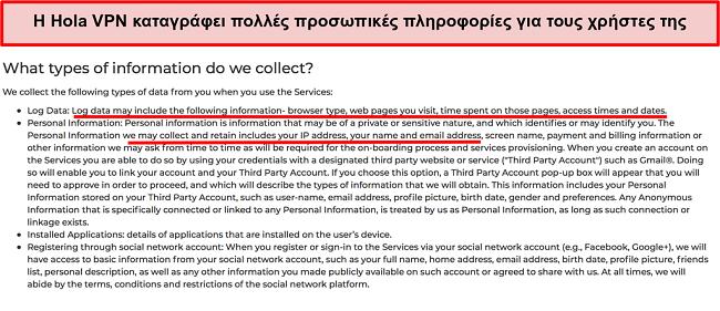 Στιγμιότυπο οθόνης της πολιτικής απορρήτου VPN της Hola που δείχνει ότι καταγράφει τη διεύθυνση IP