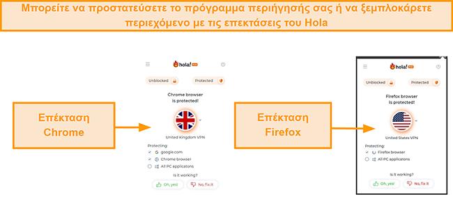 Στιγμιότυπο οθόνης των επεκτάσεων του Chrome και του Firefox του Hola VPN