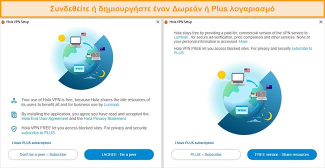Στιγμιότυπα οθόνης της διαδικασίας εγκατάστασης του Hola VPN