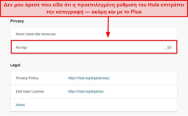 Στιγμιότυπο οθόνης της ρύθμισης χωρίς αρχεία καταγραφής του Hola VPN