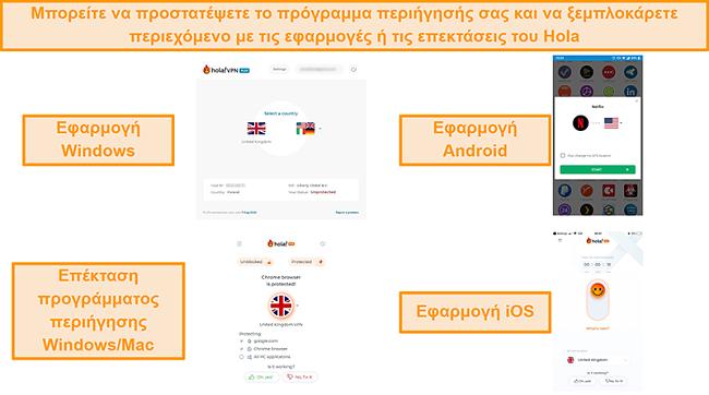 Στιγμιότυπο οθόνης των εφαρμογών Hola για Windows, Android και iOS, καθώς και την επέκταση του προγράμματος περιήγησης Chrome για Windows και MacOS