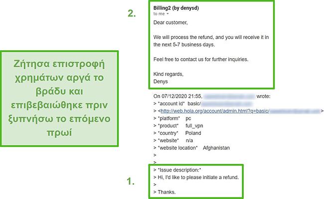 Στιγμιότυπο οθόνης ενός email από το Hola VPN που επιβεβαιώνει την επιστροφή χρημάτων εντός 10 ωρών από το αρχικό αίτημα