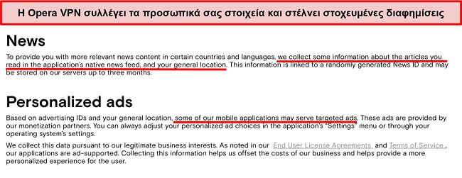 Στιγμιότυπο οθόνης της πολιτικής απορρήτου του Opera VPN που δείχνει ότι καταγράφει τα προσωπικά στοιχεία των χρηστών και στέλνει στοχευμένες διαφημίσεις