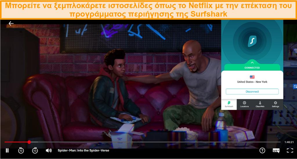 Στιγμιότυπο οθόνης της επέκτασης προγράμματος περιήγησης του Surfshark που είναι συνδεδεμένο στις ΗΠΑ ενώ παίζει Spider-Man: Into the Spider-Verse στο Netflix US