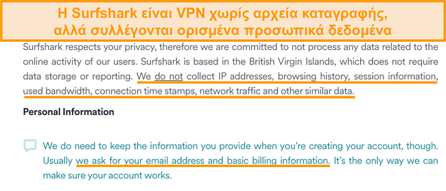 Στιγμιότυπο οθόνης της πολιτικής απορρήτου του Surfshark