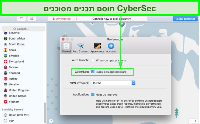 צילום מסך המציג תכונת חוסם מודעות CyberSec ותוכנות זדוניות של NordVPN העוסקת