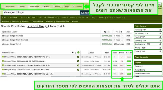 צילום מסך של דף החיפוש Limetorrents
