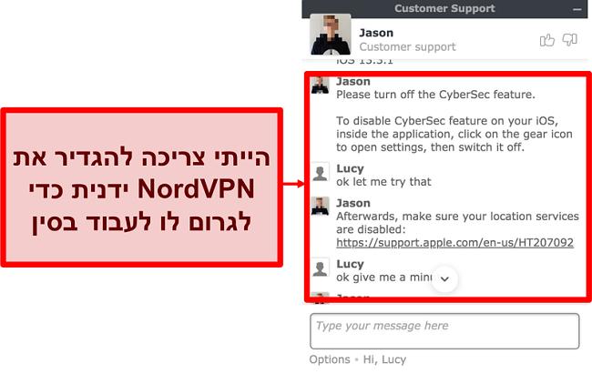 צילום מסך של צ'אט עם NordVPN המבקש עצות כיצד לגרום לאפליקציה לעבוד בסין
