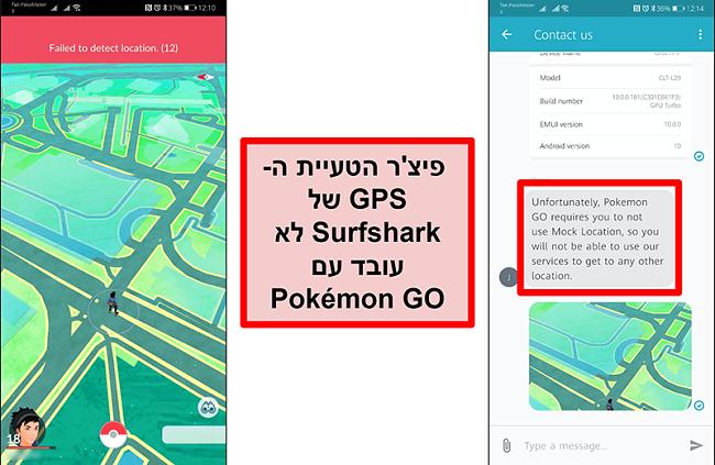 צילומי מסך של שירות הלקוחות של Surfshark המאשרים את פוקימון גו לא עובד עם זיוף GPS, כאשר צילום המסך של פוקימון גו מראה שהוא לא יכול לזהות את המיקום הנוכחי