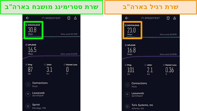 צילום מסך של מבחני המהירות של Ookla גם ב- iOS