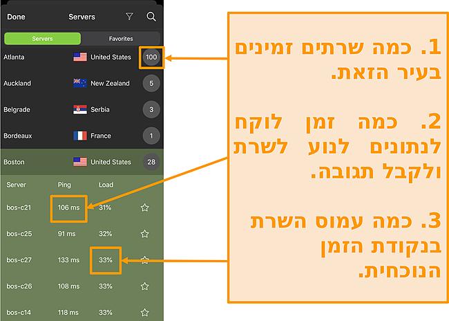 צילום מסך של רשימת שרתים IPVanish עם מספרי שרתים, פינג ועומס שרתים מודגשים