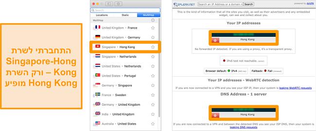 צילום מסך של שרת MultiHop (כפול VPN) של Surfshark לסינגפור והונג קונג, לצד תוצאות בדיקת דליפות המציגות רק את שרת הונג קונג.