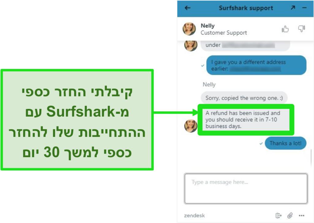תמונת מסך של צ'אט חי של Surfshark ובקשת החזר כספי