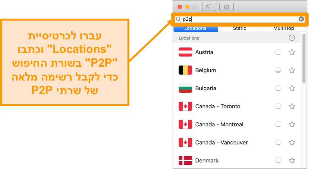 תמונת מסך של שרתי P2P של Surfshark באפליקציית Mac