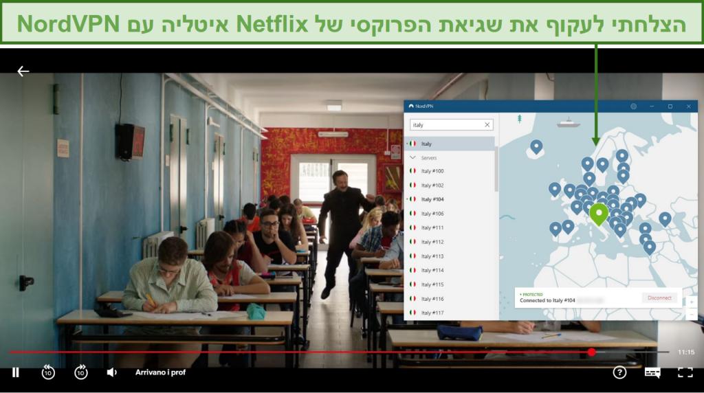 תמונת מסך של NordVPN ביטול חסימת נטפליקס איטליה תוך כדי משחק ב- Arrivano i Prof