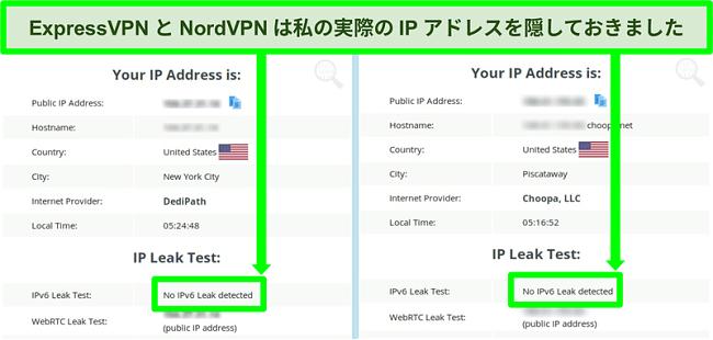 NordVPNとExpressVPNの両方でIPv6リークが検出されなかったことを示すスクリーンショット