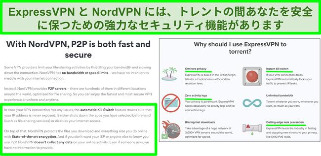 NordVPNおよびExpressVPNWebサイトのスクリーンショットで、トレントをサポートしていることを示しています